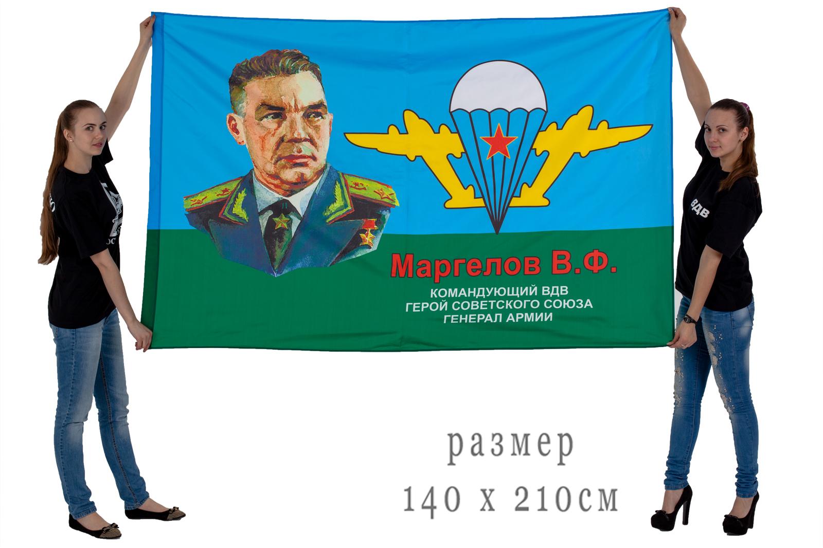 Подарочный флаг с Маргеловым