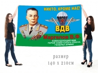 "Большой флаг ВДВ ""Маргелов"""