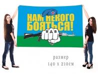 "Большой флаг ВДВ ""Нам некого бояться!"""
