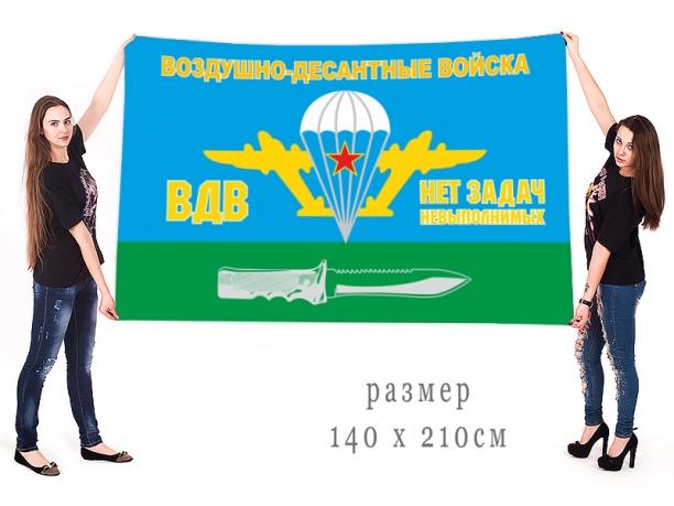 Большой флаг ВДВ Нет задач невыполнимых