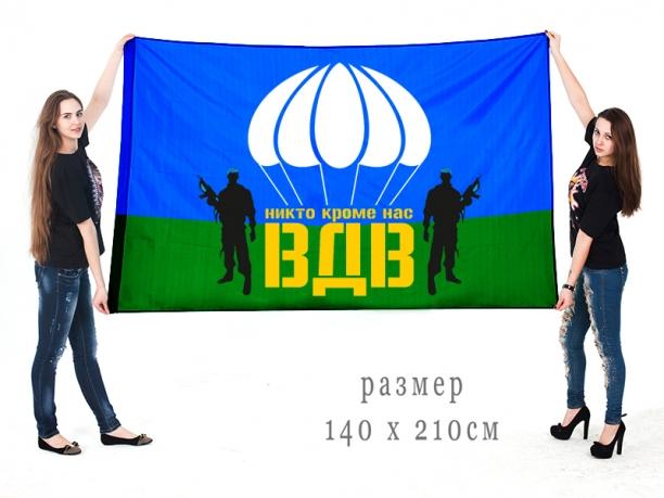 Большой флаг «ВДВ - Никто кроме нас»