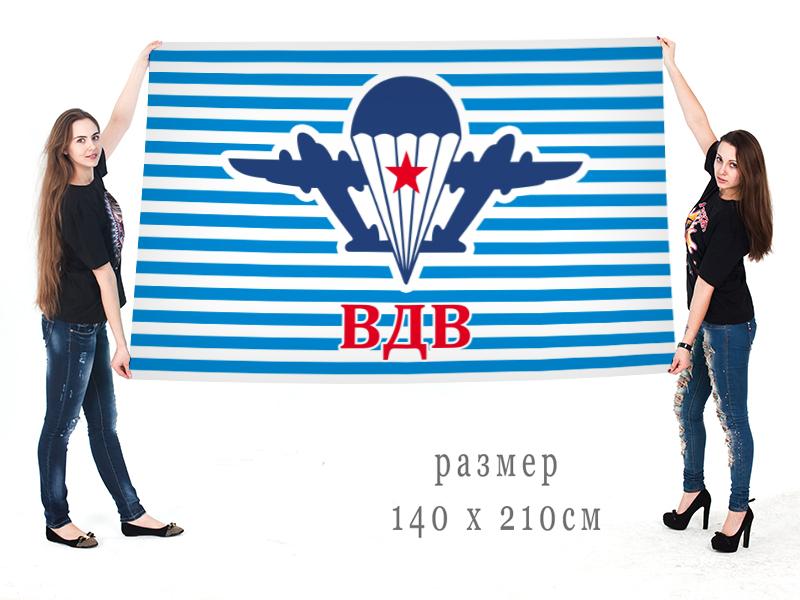 Большой флаг ВДВ полосатый с эмблемой