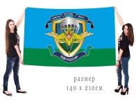 Большой флаг ВДВ России с девизом и символикой десанта