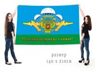 """Большой флаг ВДВ """"России верные сыны"""""""