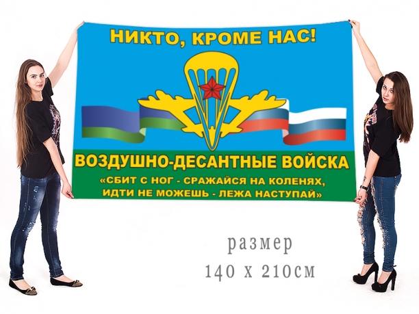 Большой флаг ВДВ с девизом Маргелова