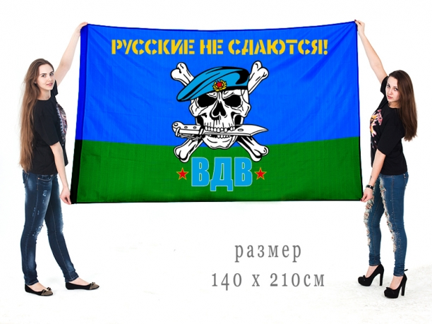"""Большой флаг ВДВ с девизом """"Русские не сдаются"""""""