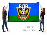 Большой флаг ВДВ с эмблемой 7-ой гв. дивизии
