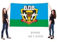 Большой флаг ВДВ с эмблемой и девизом