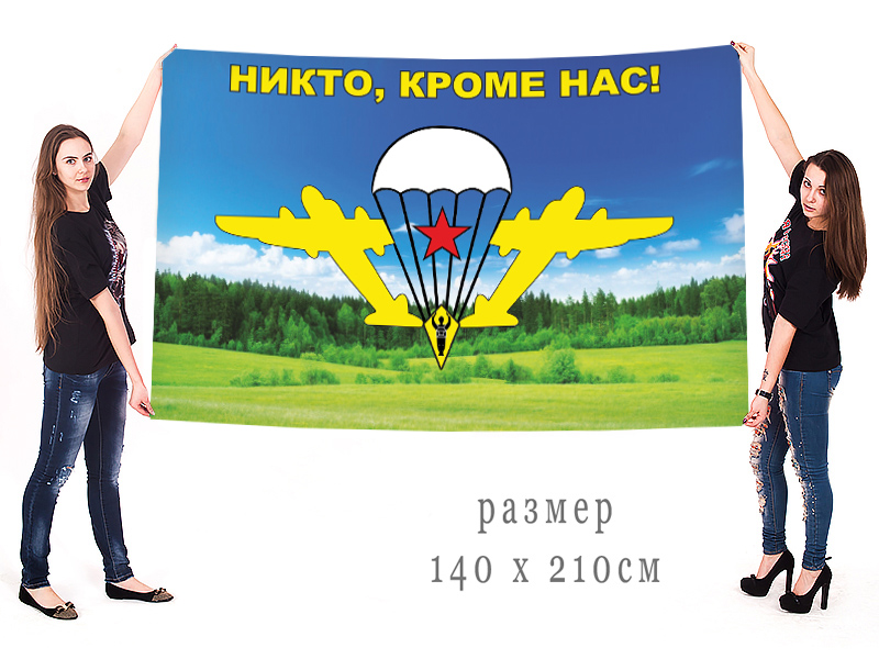 Большой флаг десанта с лесным пейзажем