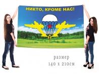 Большой флаг ВДВ с лесным пейзажем