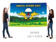Большой флаг ВДВ с пейзажем природы