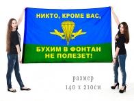 Большой флаг ВДВ с шуточным девизом