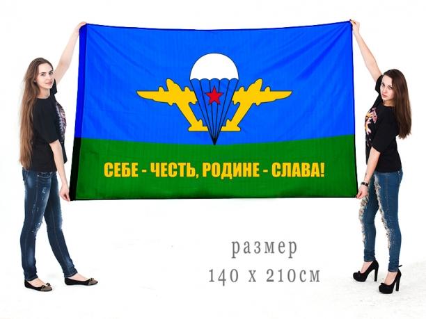 """Большой флаг ВДВ """"Себе - честь, Родине - слава!"""""""