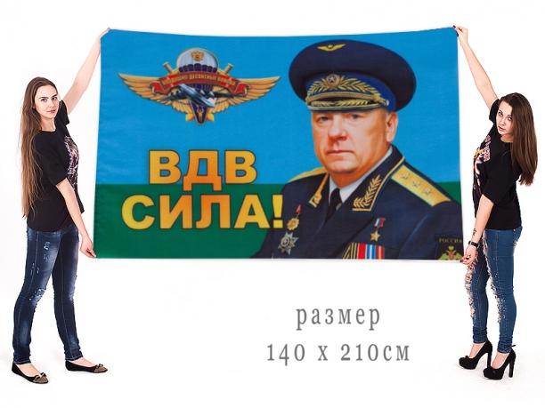"""Большой флаг """"ВДВ Сила!"""" генерал-полковник Шаманов"""