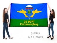 Большой флаг ВДВ «СК Форт. Ростов-на-Дону»