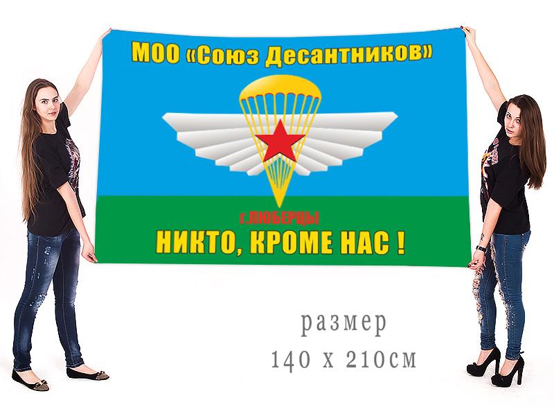 Большой флаг ВДВ Союз десантников города Люберцы