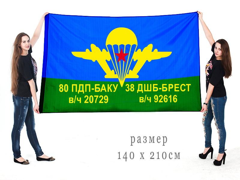 Большой флаг ВДВ в/ч 20726 и в/ч 92616