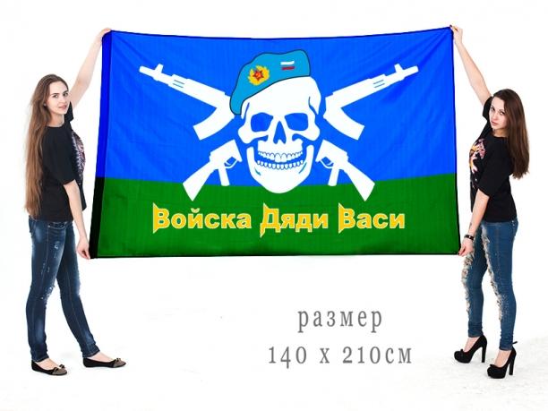 "Большой флаг ВДВ ""Войска дяди Васи"""