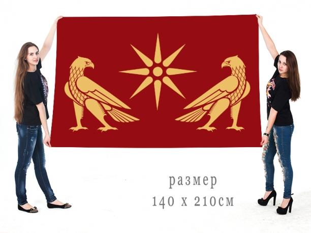 Большой флаг Великой Армении