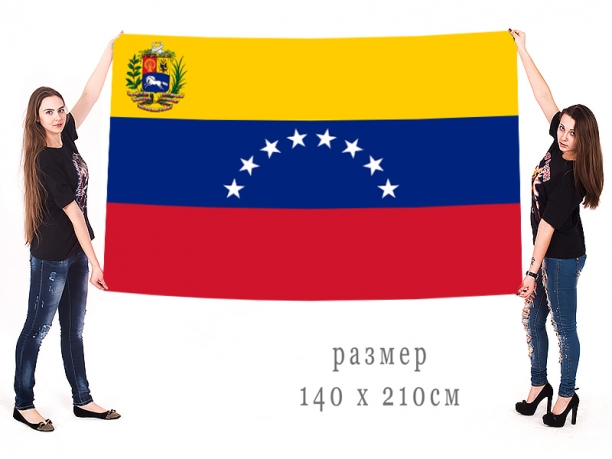Большой флаг Венесуэлы