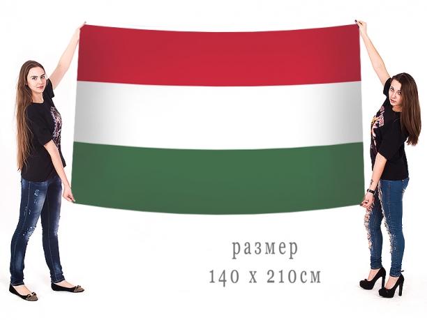 Большой флаг Венгрии