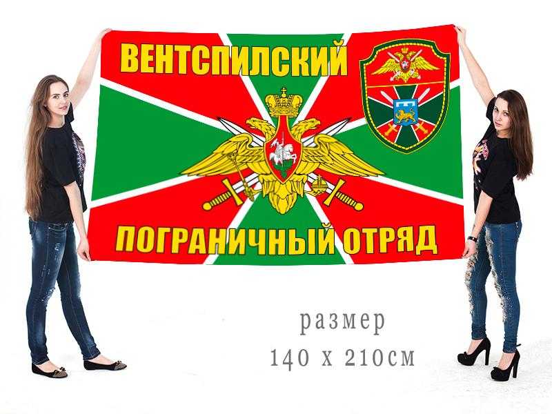 Большой флаг Вентспилского погранотряда КППО