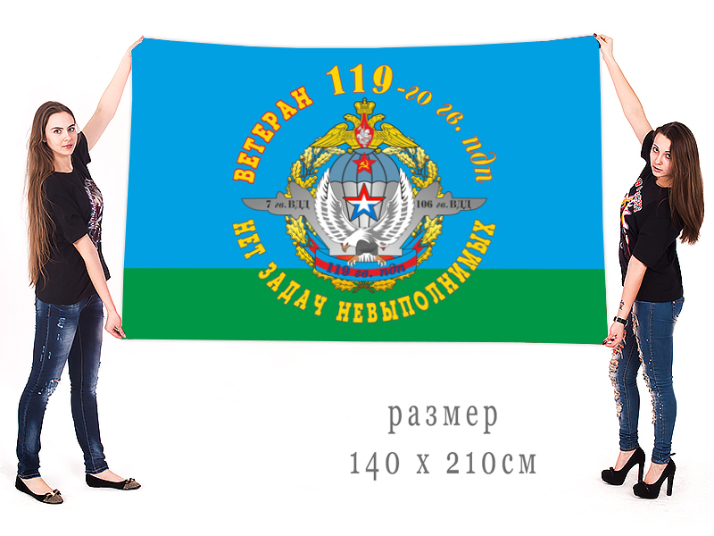 Большой флаг Ветеран 119-го Гв. ПДП заказать оптом и в розницу