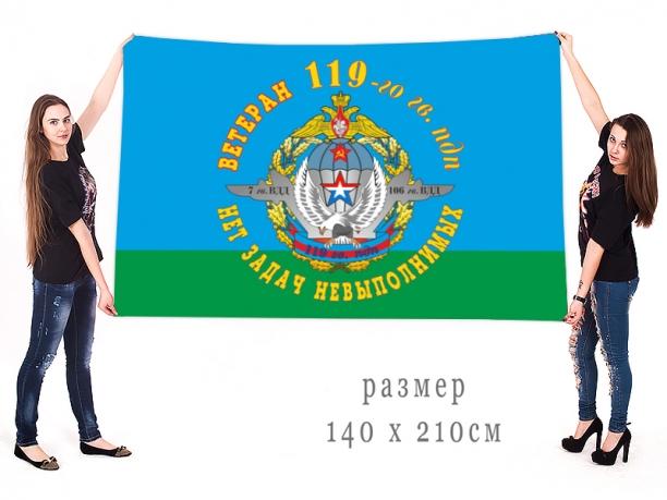 Большой флаг Ветеран 119-го Гв. ПДП