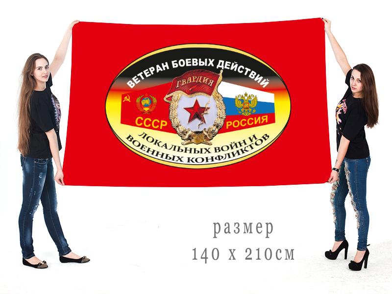 Флаг Ветеран боевых действий, локальных войн и военных конфликтов
