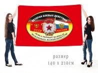 Большой флаг «Ветеран боевых действий, локальных войн и военных конфликтов»