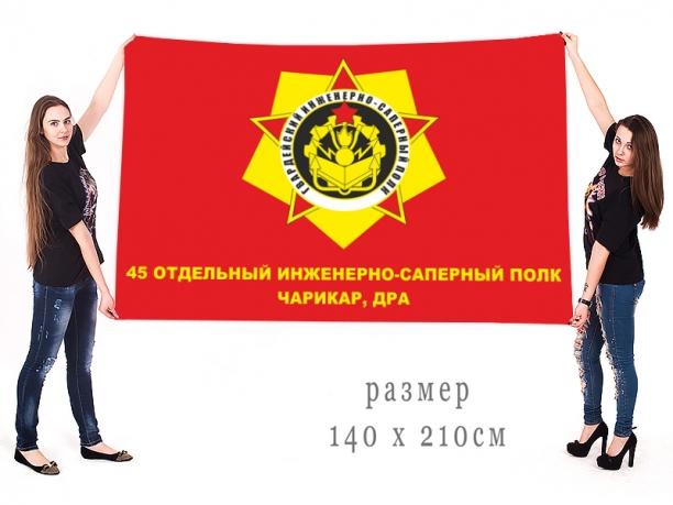 Большой флаг ветеранов Афганистана «45 гв. ОИСП. Чарикар»