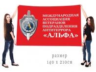 """Большой флаг ветеранов """"Альфы"""""""