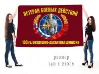Большой флаг ветеранов боевых действий 103 гвардейской ВДД