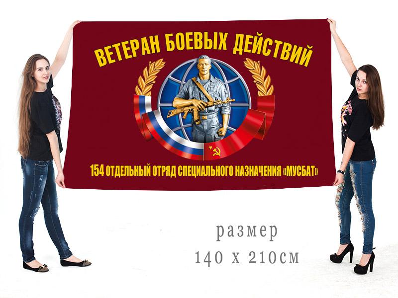 Большой флаг ветеранов боевых действий 154 ООСпН