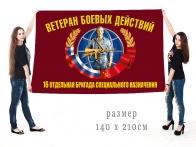Большой флаг ветеранов боевых действий 16 ОБрСпН