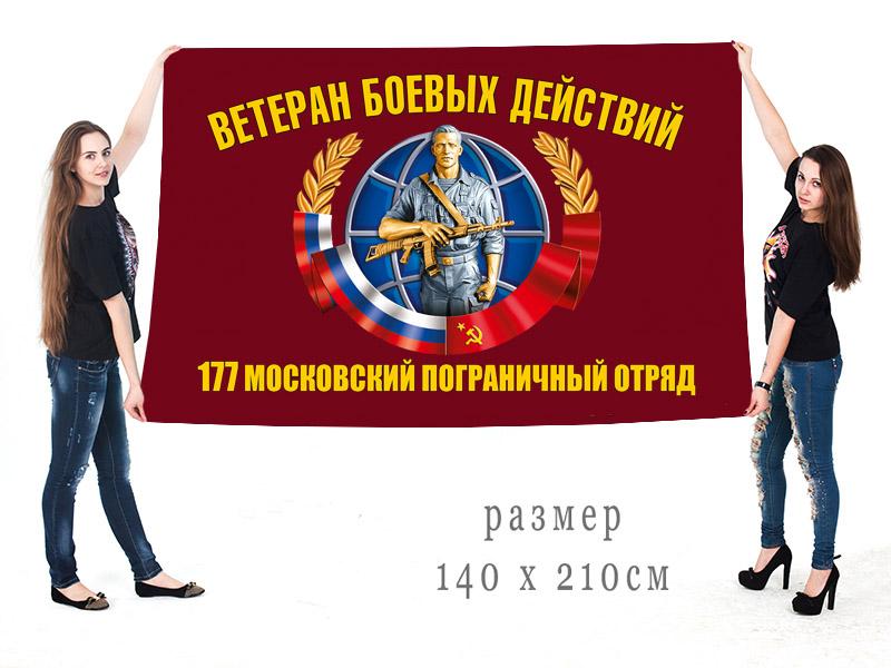 Большой флаг ветеранов боевых действий 177 Московского ПогО