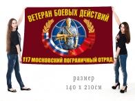 Большой флаг ветеранов боевых действий 117 Московского ПогО