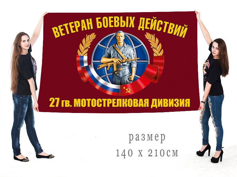 Большой флаг ветеранов боевых действий 27 гвардейской МСД