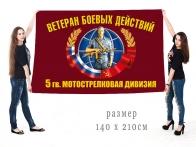 Большой флаг ветеранов боевых действий 5 гвардейской МСД