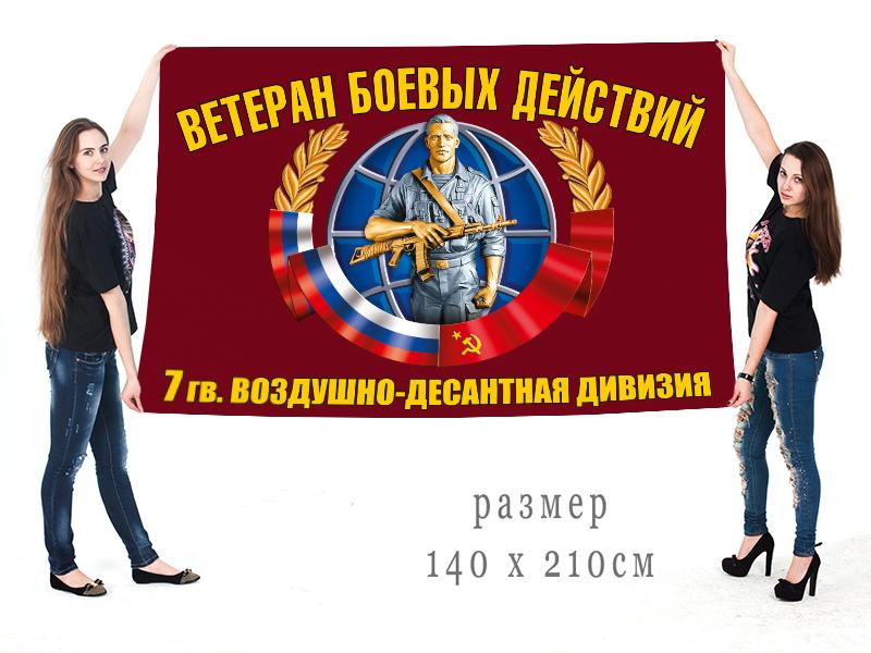Большой флаг ветеранов боевых действий 7 гвардейской ВДД