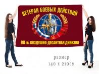 Большой флаг ветеранов боевых действий 98 гвардейской ВДД