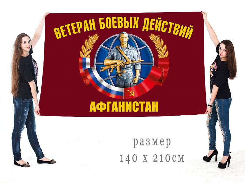 Большой флаг ветеранов боевых действий в Афганистане