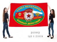 Большой флаг ветеранов боевых действий