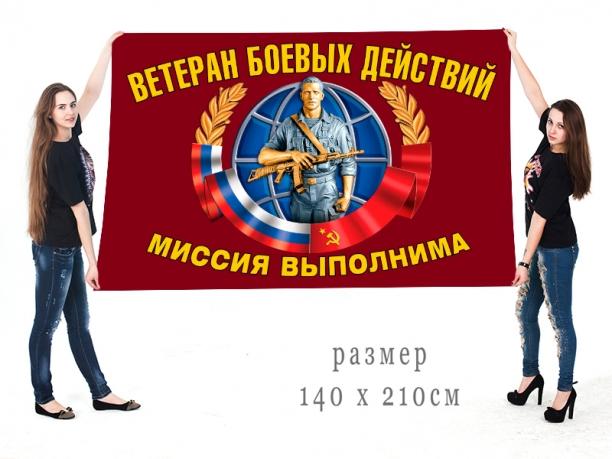 Большой флаг ветеранов боевых действий с девизом
