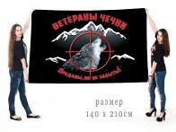 Большой флаг ветеранов Чеченских войн