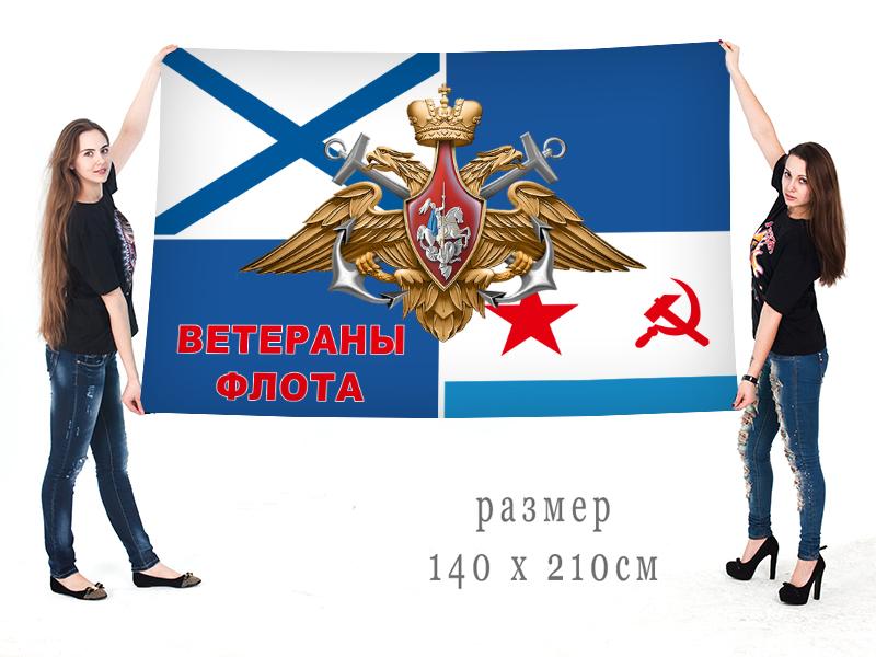 Большой флаг ветеранов флота