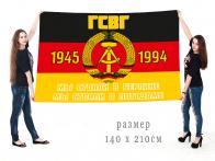 Большой флаг ветеранов Группы Советских войск в Германии