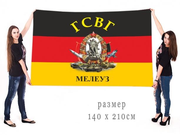 Большой флаг ветеранов ГСВГ города Мелеуз