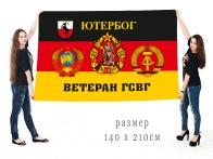 Большой флаг ветеранов ГСВГ