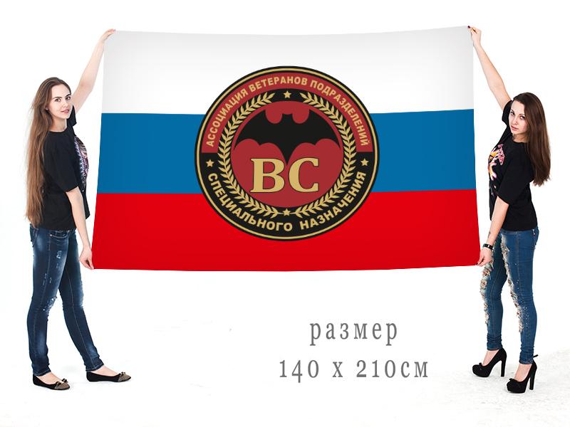 Большой флаг ветеранов подразделений спецназа